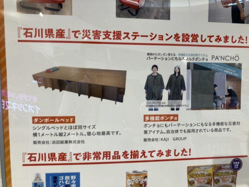 浜田紙業のダンボールベッドです