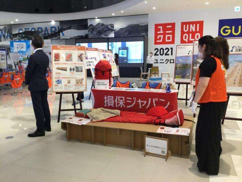 損保ジャパンの防災イベントです