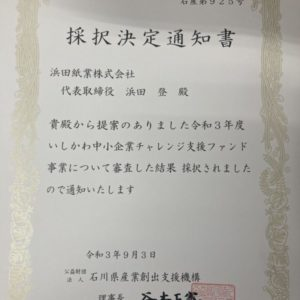 浜田紙業がもらった採択通知書です