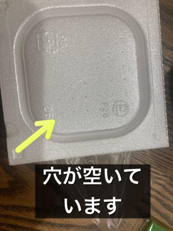 納豆フィルムの穴です