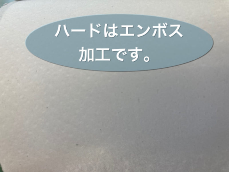 中村製紙トイレットペーパーハードです