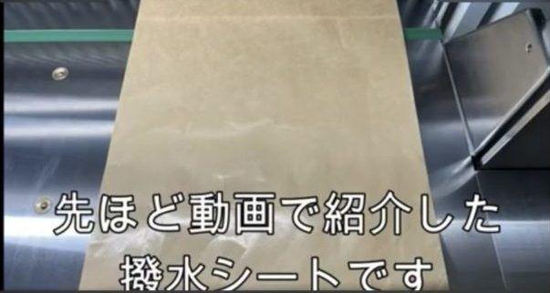 茶色の撥水紙です