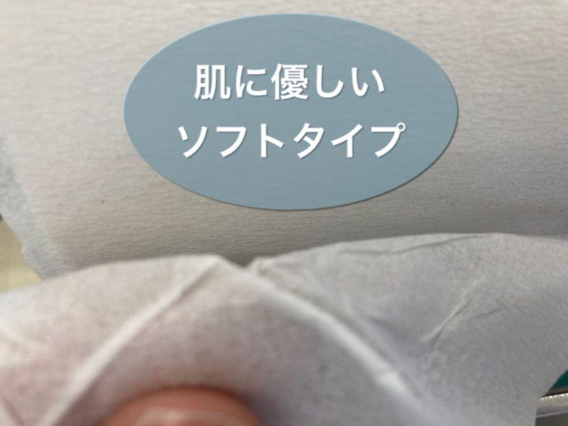 中村製紙のソフトです