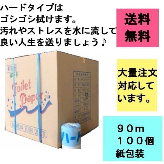 中村製紙トイレットペーパーハードタイプです