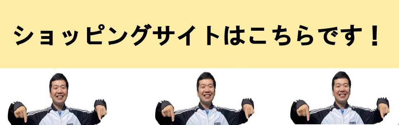浜田紙業のショッピングサイトサイトです
